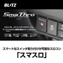 BLITZ ブリッツ スロコン スマスロ SmaThro 【BSSB1】 ニッサ...