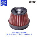 BLITZ ブリッツ SUS POWER CORE TYPE LM Version Red E2 【59...