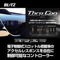 BLITZブリッツスロコンThroConTHROCON【BTSS1】トヨタ(ハイエース)