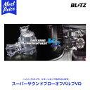 BLITZ ブリッツ SUPER SOUND BLOWOFF VALVE VD リリースタイプ デイズ/デイズルークス/eKカスタム/eKスペースカスタム【70197】