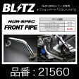 BLITZ ブリッツ FRONT PIPE フロントパイプ HONDA S660 15/04-【21560】