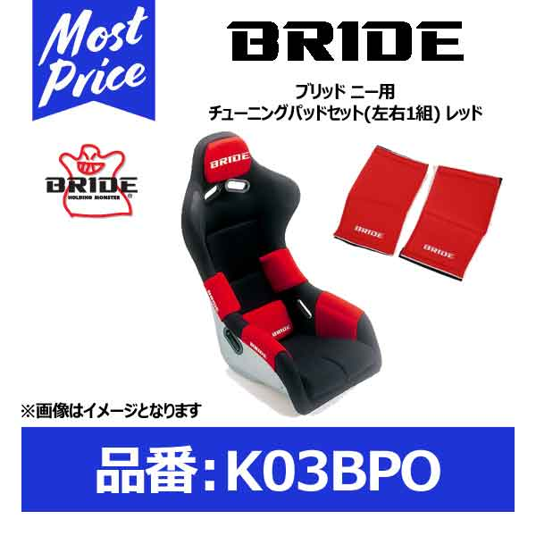 内装パーツ, シート BRIDE (1)K03BPO