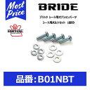 BRIDE ブリッド オプションパーツ シート用ボルトセット 1脚...