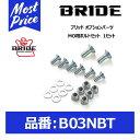 BRIDE ブリッド オプションパーツ MO用ボルトセット 1セット...