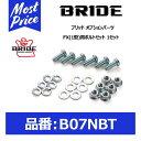 BRIDE ブリッド オプションパーツ FX(1型)用ボルトセット 1セ...