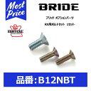 BRIDE ブリッド オプションパーツ RX用ボルトセット 1セット...