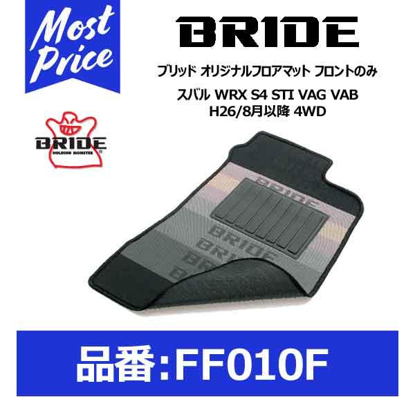 アクセサリー, フロアマット BRIDE WRX S4 STI VAG VAB H268 4WD FF010F SUBARU WRX STI FRONT