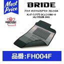 BRIDE ブリッド フロアマット ホンダ インテグラ DC1/2・DB6...