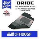 BRIDE ブリッド フロアマット ホンダ インテグラ DC5 H13/7月...