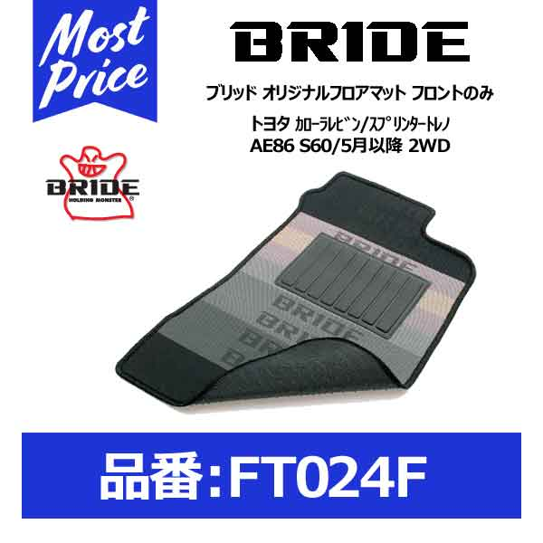 アクセサリー, フロアマット BRIDE AE86 S605 2WD FT024F