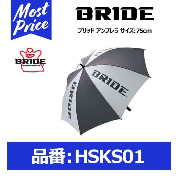 内装パーツ, シート BRIDE :75cmHSKS01