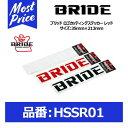 BRIDE ブリッド ロゴカッティングステッカー レッド サイズ:3...