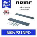 BRIDE ブリッド オプションパーツ インポートアダプター【P21...