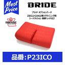 BRIDE ブリッド ZIEG2/GIAS2用リクライニング用シートクッシ...