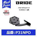 BRIDE ブリッド オプションパーツ GIAS2/STRADIA2用ワンタッ...