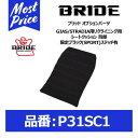 BRIDE ブリッド GIAS/STRADIA用リクライニング用シートクッシ...