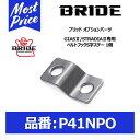 BRIDE ブリッド オプションパーツ GIAS2/STRADIA2専用ベルトフックS字ステー 1個【P41NPO】