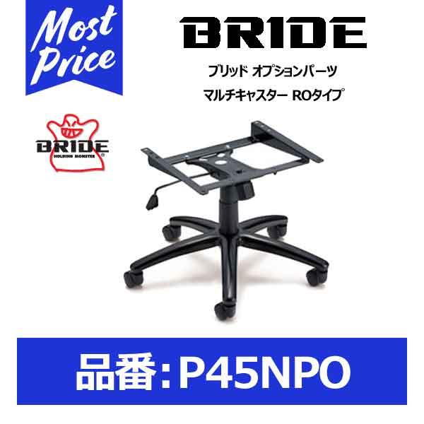 内装パーツ, その他 BRIDE ROP45NPO