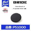 BRIDE ブリッド シート用オプションパーツ アームレストカバ...