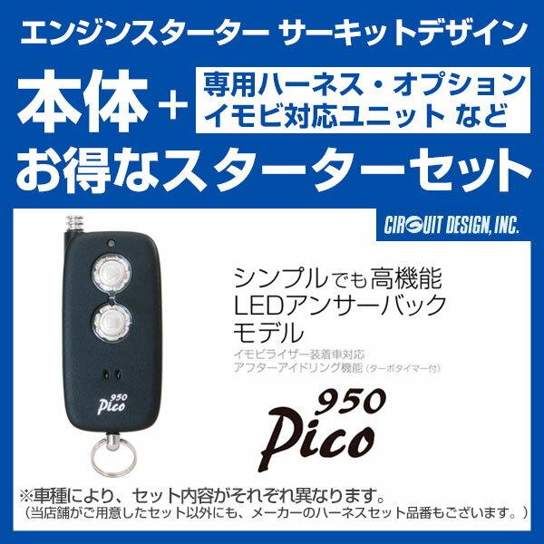リモコンエンジンスターター サーキットデザイン CIRCUIT DESIGN Pico950 本体/専用ハーネスセット 【ESP40/VN108】 エクストレイル T30 15.6~19.8 イモビライザー無車