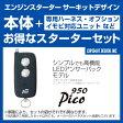 リモコンエンジンスターター サーキットデザイン CIRCUIT DESIGN Pico950 本体/専用ハーネスセット 【ESP40/VT127B】 ハイゼット トラック S50#/51# 26.9〜
