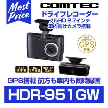 車内録画 前後撮影 2カメラ コムテック 日本製 3年保証 ノイズ対策済 フルHD 常時 衝撃録画 GPS搭載 駐車監視対応 2.7インチ液晶【HDR-951GW】