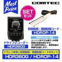 コムテック 360°全方位記録 ドライブレコーダー【HDR3...