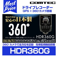 HDR360G