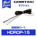 コムテック ドライブレコーダー用 直接配線コード【HDROP-15】