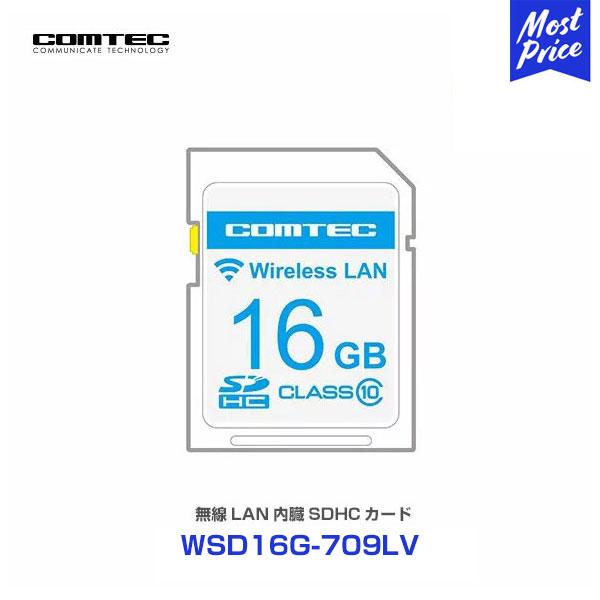 コムテックZERO709LV用WSD16G-709LV無線LAN内蔵SDHCカードレーザー&レーダー探知機 WSD16G-709