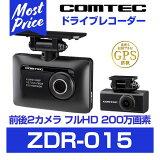 車内録画 前後撮影 納期未定 コムテック ドライブレコーダー 2カメラ【ZDR-015】