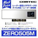 コムテック 薄型ミラー GPSレーダー探知機 ZERO 505M 【ZERO ...