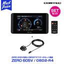 コムテック GPSレーダー探知機 ZERO 605V 【ZERO 605V】とOBD...