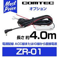 コムテック ドライブレコーダー レーダー探知機用電源配線ユニット 長さ約4m 【ZR-01】
