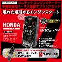 コムテック COMTEC エンジンスターターセット 【WRS-20/Be-H301/Be-970】 ホンダ ステップワゴン H27.4〜 RP1/2/3/4系 Honda スマートキーシステム・イモビライザー装着車
