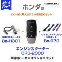 コムテック COMTEC エンジンスターターセット 【CRS-2000/Be-H301/Be-970】 ホンダ プッシュスタート車専用モデル