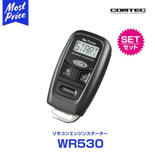 コムテック エンジンスターターセット WR530 ミラ (アヴィ / カスタム含む) H6.9〜H1...