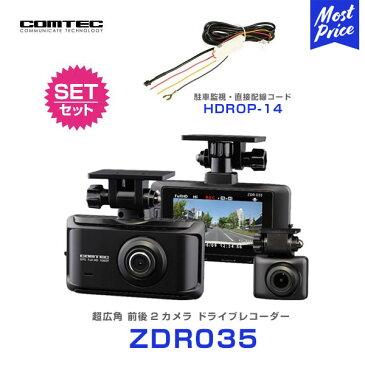 コムテック ZDR035 超広角 前後2カメラ ドライブレコーダー 【ZDR035】 と 駐車監視・直接配線コード 【HDROP-14】 の セット | COMTEC ZDR025 後継機種 新製品 あおり運転 予防 対策 2カメラ 録画 ドラレコ 日本製 安心 信頼 3年 保証 高画質 200万画素