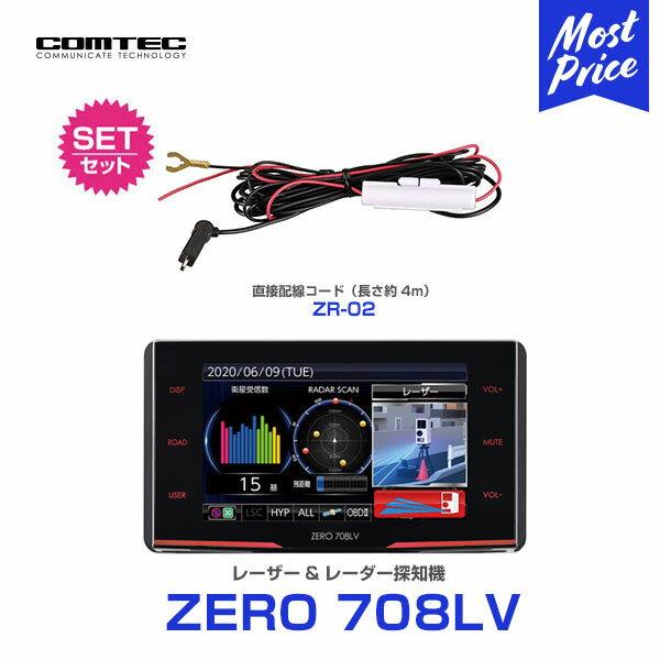 レーザー&レーダー探知機コムテック ZERO708LV と直接配線コード ZR-02 のセット|すっきり配線COMTEC新製品レ