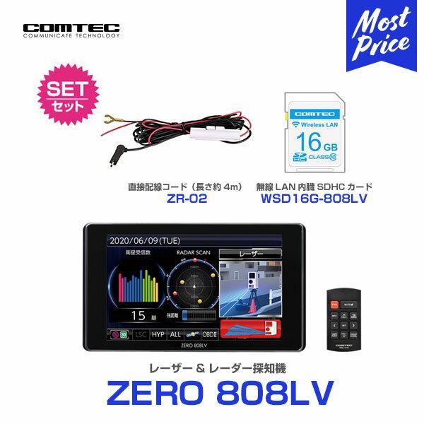 レーザー&レーダーコムテック ZERO808LV と直接配線コード ZR-02 と無線LAN内蔵SDHCカード WSD16G-8