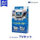 データシステム TV-KIT トヨタ 標準装備&メーカーOP アルファ...