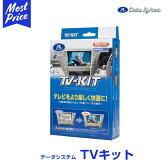 データシステム TV-KIT トヨタ ディーラー(販売店)オプション V5T-D79 1DIN テレビ(収納型) TTV119(オートタイプ)