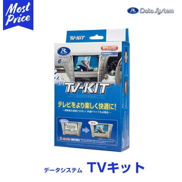 データシステム TV-KIT ホンダ ディーラー(販売店)オプション VXH-061MCVi デュアルサイズHDDナビコンポ 2005年モデル HTV195(切替タイプ)