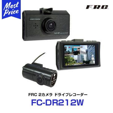 前後 2カメラ ドライブレコーダー FRC FIRSTCOM 【FC-DR212W】ドラレコ あおり運転対策 高画質 日本製