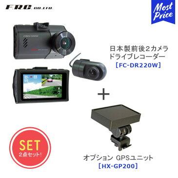 FRC エフ・アール・シー 日本製前後2カメラドライブレコーダー 【FC-DR220W】 + GPSユニット 【HX-GP200】 セット 【FC-DR220W-SET2】 | ドラレコ 高画質 撮影 あおり運転 対策 2.7型液晶モニター HDR機能搭載 Gセンサー機能 スーパーキャパシタ搭載 3年保証
