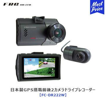 FRC エフ・アール・シー 日本製GPS搭載前後2カメラドライブレコーダー 【FC-DR222W】 | ドラレコ 高画質 撮影 あおり運転 対策 2.7型液晶モニター HDR機能搭載 GPS搭載 Gセンサー機能 3年保証