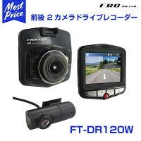 前後 2カメラ ドライブレコーダー FIRSTEC ファーステック FRC 【FT-DR120W】ドラレコ 後方 あおり運転対策
