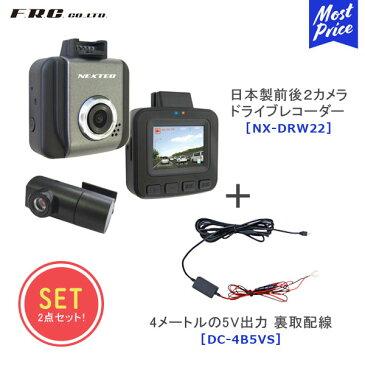 FRC エフ・アール・シー 日本製前後2カメラドライブレコーダー【NX-DRW22】+ 5V出力 裏取配線 12/24兼用【DC-4B5VS】セット【NX-DRW22-SET】 | ドラレコ 高画質 撮影 あおり運転 対策 1.5型 液晶 前後カメラ 広画角 Gセンサー機能 コンパクト