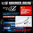 柿本改 マフラー GT1.0Z Racing ジーティーワン ゼロゼットレーシング(競技用専用品)【Z11336】MAZDA ロードスター (2WD)