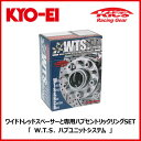 KYO-EI KICS W.T.S.HUB UNIT SYSTEM M12X1.25 5HOLE PCD:114...